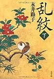 乱紋〈下〉 (文春文庫)