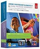 Adobe Photoshop Elements 9 & Adobe Premiere Elements 9 日本語版 乗換・アップグレード版 Windows/Macintosh版