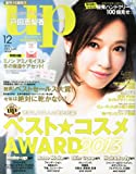 bea's up (ビーズアップ) 2013年 12月号