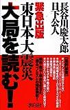 東日本大震災 大局を読む!