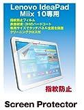 液晶保護フィルム Lenovo IdeaPad Miix 10専用(指紋防止フィルム)【クリーニングクロス付】