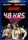 48時間[DVD]