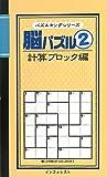 脳パズル〈2〉計算ブロック編 (パズルキングシリーズ)