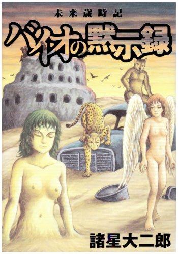 未来歳時記・バイオの黙示録 (ヤングジャンプコミックス)