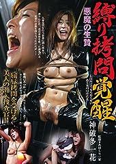 縛り拷問覚醒 悪魔の生贄 神波多一花 バミューダ/妄想族 [DVD]