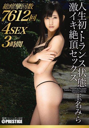 人生初・トランス状態 激イキ絶頂セックス [DVD]