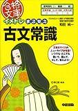 イメトレ まる覚え古文常識 (合格文庫)
