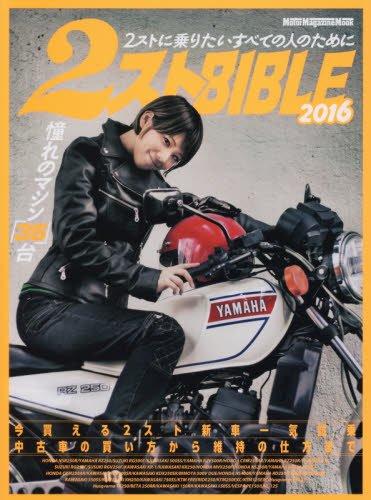2ストBible(バイブル)(201) (モーターマガジンムック)