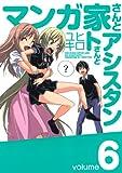 マンガ家さんとアシスタントさんと6巻 (デジタル版ヤングガンガンコミックス)