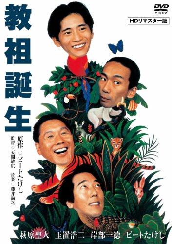 教祖誕生 [DVD]