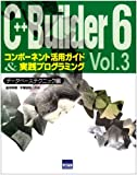 C++Builder6―コンポーネント活用ガイド&実践プログラミング〈Vol.3〉データベーステクニック編