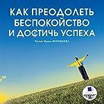 Kak preodolet' bespokoystvo i dostich' uspekha [How to Overcome Anxiety and Achieve Success] | Yelena Ivanovna Kutovaya