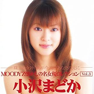 MOODYZ懐かしの名女優コレクション Vol.3 小沢まどか MOODYZ ムーディーズ [DVD]