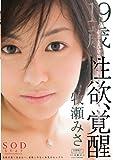 牧瀬みさ 19歳 性欲、覚醒 [DVD]