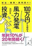安全・確実・高利回り! 100万円から始める風力発電投資