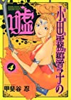 霊能力者小田霧響子の嘘 4 (ヤングジャンプコミックス)