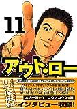 アウト・ロー 11 (ヤングマガジンコミックス)