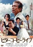 ビターコーヒーライフ[DVD]