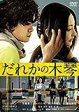 だれかの木琴 [DVD]