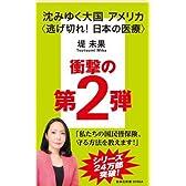 沈みゆく大国アメリカ 〈逃げ切れ! 日本の医療〉 (集英社新書)