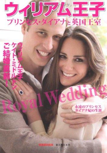 ウィリアム王子―プリンセス・ダイアナと英国王室 (別冊歴史読本 51)