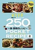魚・野菜のレシピ―魚・野菜・豆腐…のヘルシーレシピ250!