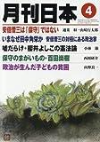 月刊日本 2016年 04 月号 [雑誌]