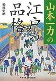 山本一力の江戸の品格 (sasaeru文庫 ま 2-1)