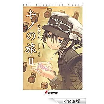 キノの旅II the Beautiful World<キノの旅> (電撃文庫)