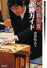 マイコミ将棋BOOKS 対急戦矢倉必勝ガイド