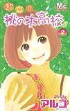 超立!!桃の木高校 2 (マーガレットコミックス)