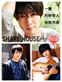 DVD�� SHARE HOUSE + YOU