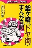 釜ヶ崎<ドヤ街>まんが日記 (Kikanshi Comic)