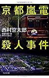 京都嵐電殺人事件 (光文社文庫)