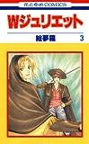 Wジュリエット 3 (花とゆめコミックス)