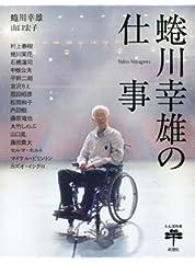 蜷川幸雄の仕事 (とんぼの本)