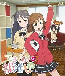 てさぐれ! 部活もの Vol.1 [Blu-ray]