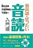 英会話・ぜったい・音読 【入門編】?英語の基礎回路を作る本