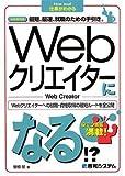 Webクリエイターになる!? (How nual仕事がわかる)