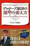 ゲッターズ飯田の運命の変え方