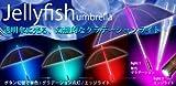 光る傘 ジェリーフィッシュアンブレラ LED傘