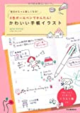 Image of 毎日がもっと楽しくなる! 4色ボールペンでかんたん!かわいい手帳イラスト