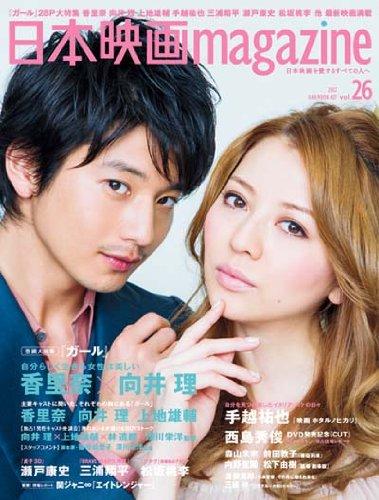 日本映画magazine Vol.26 (OAK MOOK 427)