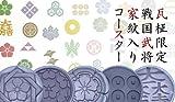 戦国武将 家紋入り いぶし焼コースター 八武将セット 【 (一部除外地域有】