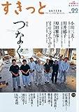 すきっと vol.22 特集:つなぐ