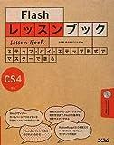 Flash レッスンブック―CS4対応