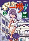 あるいて一歩!! 1 (電撃コミックス)