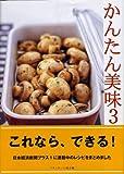 かんたん美味 3