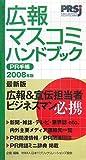 広報・マスコミハンドブックPR手帳 2008年版 (2008)