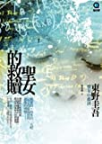 img - for Joan of salvation(Chinese Edition) book / textbook / text book